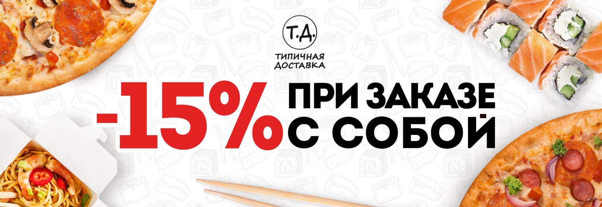 Скидка 15% при заказе с собой