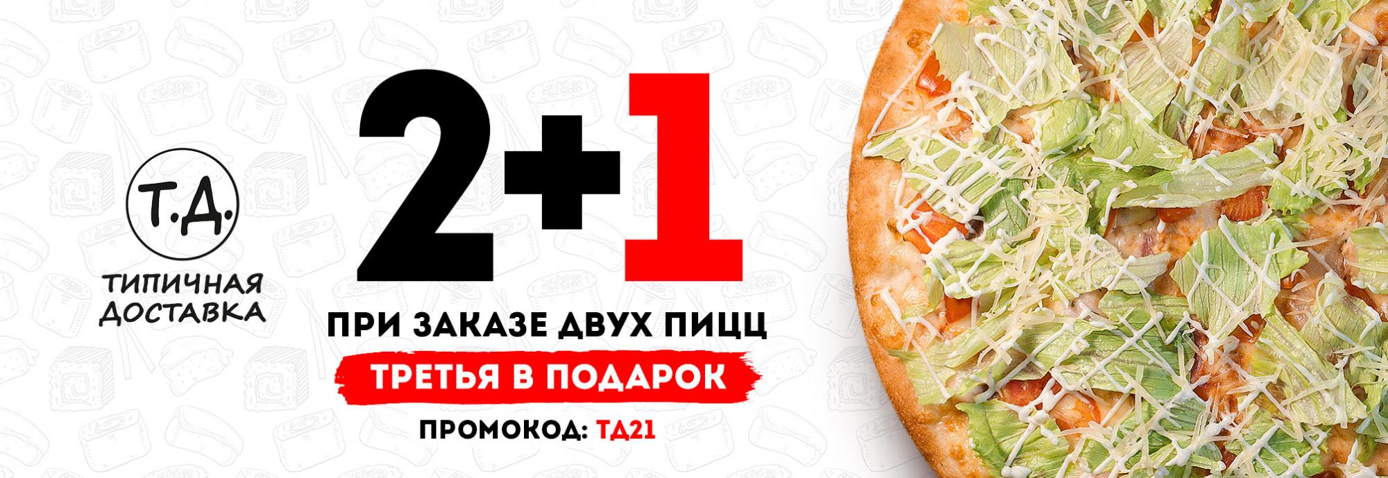 Каждая третья пицца в подарок!
