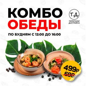 КОМБО Поке-боул с курицей 285/50г