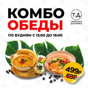 КОМБО Поке-боул с креветкой 280/50г