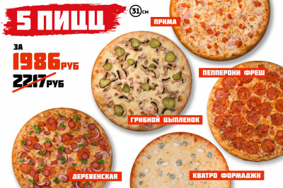 5 пицц за 1589 рублей